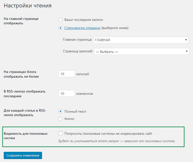 Закрыть от индексации сайт на WordPress
