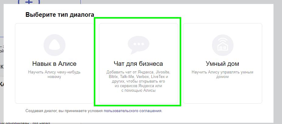 Вибираем типа Яндекс.Диалога «Чат для бизнеса»