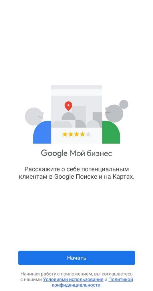 Начать работу с Google My Business