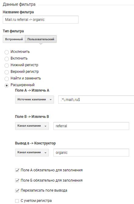 Корректировка трафика с Mail.ru