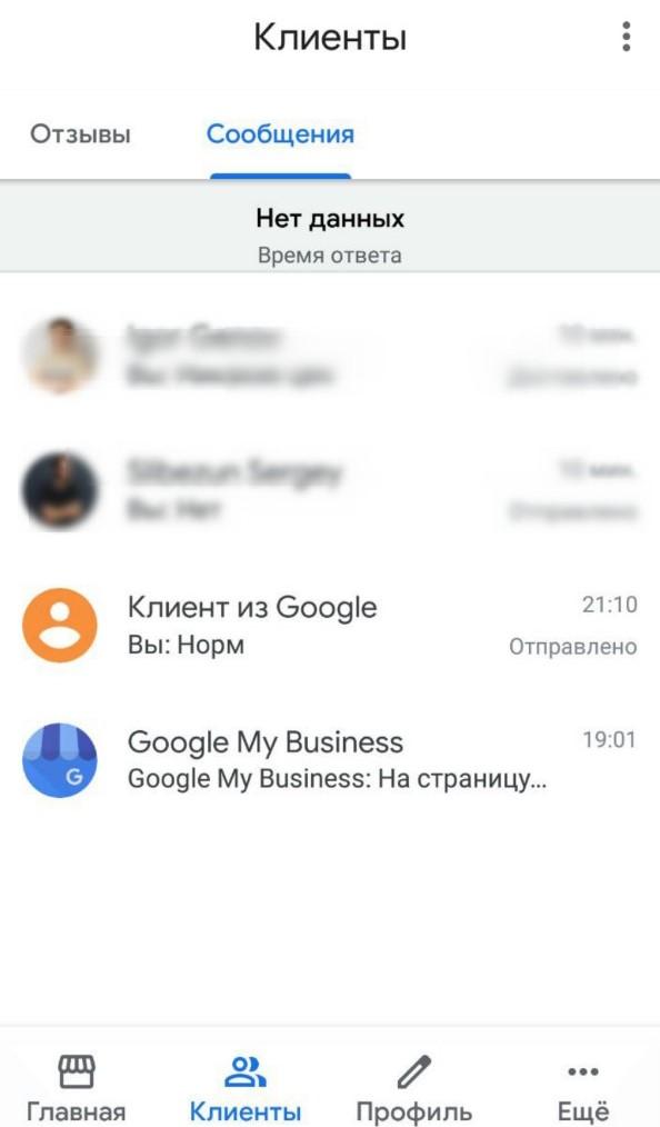 Сообщения приходят в мобильное приложение GMB