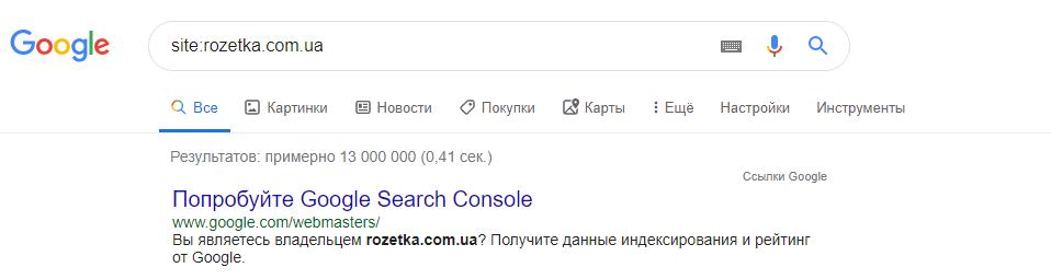 Количество проиндексированных страниц сайта Розеткка