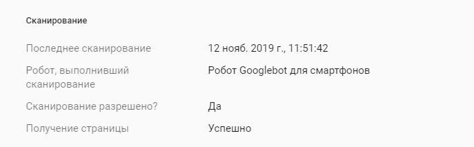 Дата последней индексации в Search Console