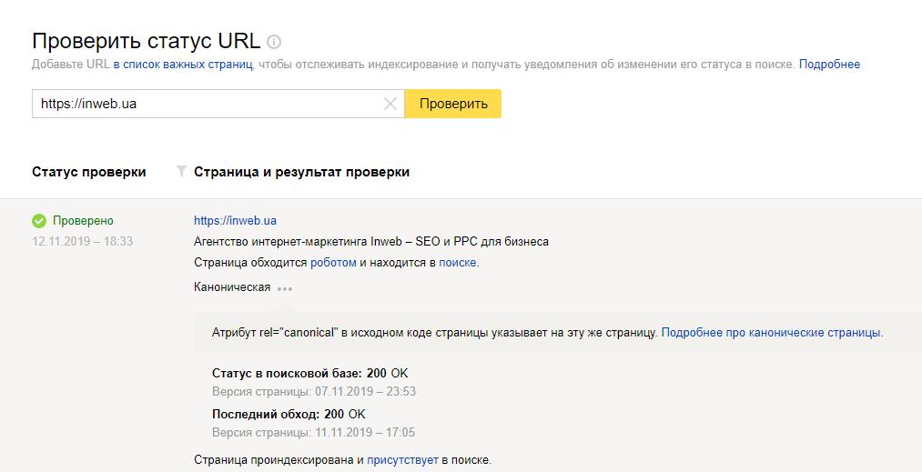 Дата последней индексации в Яндекс Вебмастере