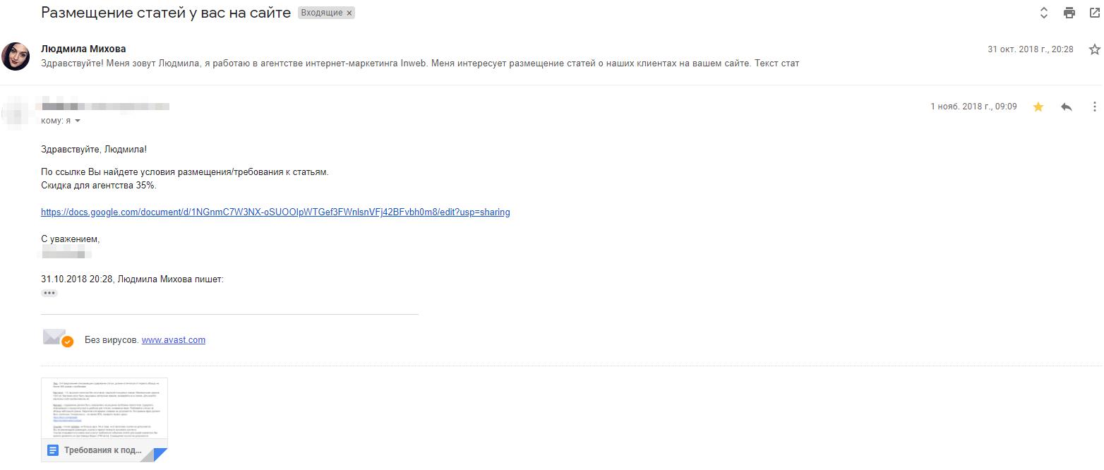 Пример предоставления скидки для агентства