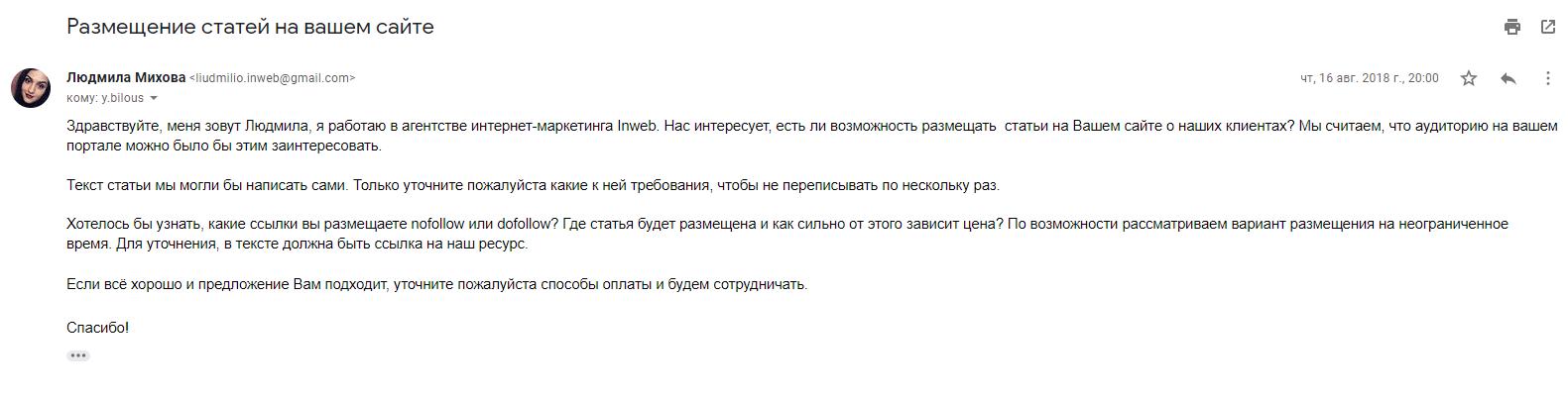 Пример первого письма-запроса о сотрудничестве