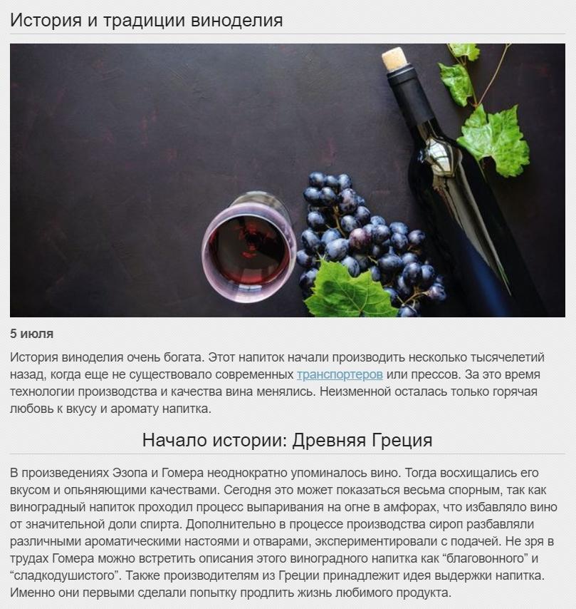 Пример аутрич-продвижения винодельни