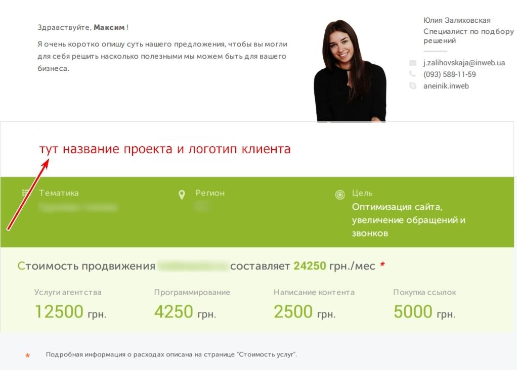 Як виглядає перший слайд комерційної пропозиції Inweb