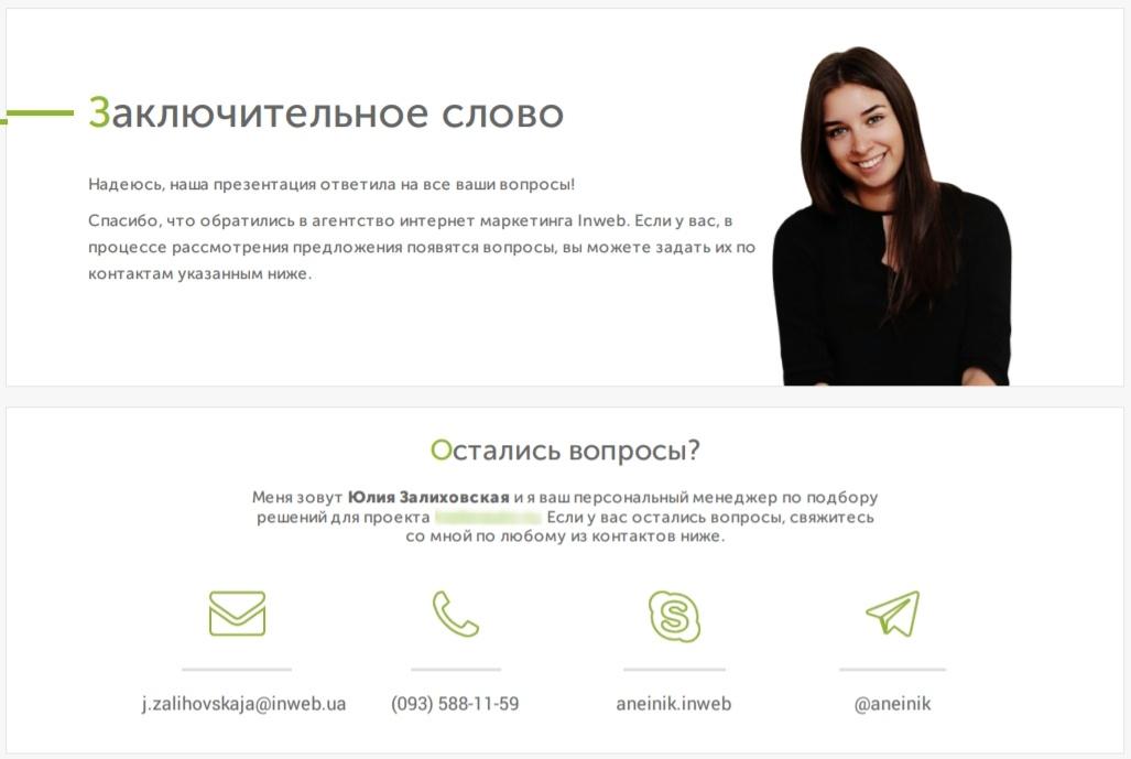 Контакты для связи в коммерческом предложении