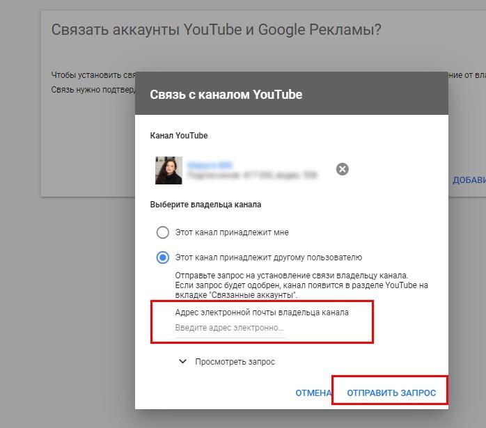 Адрес электронной почты владельца канала