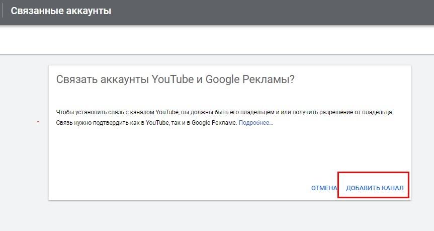 Связанные аккаунты YouTube and Google реклама