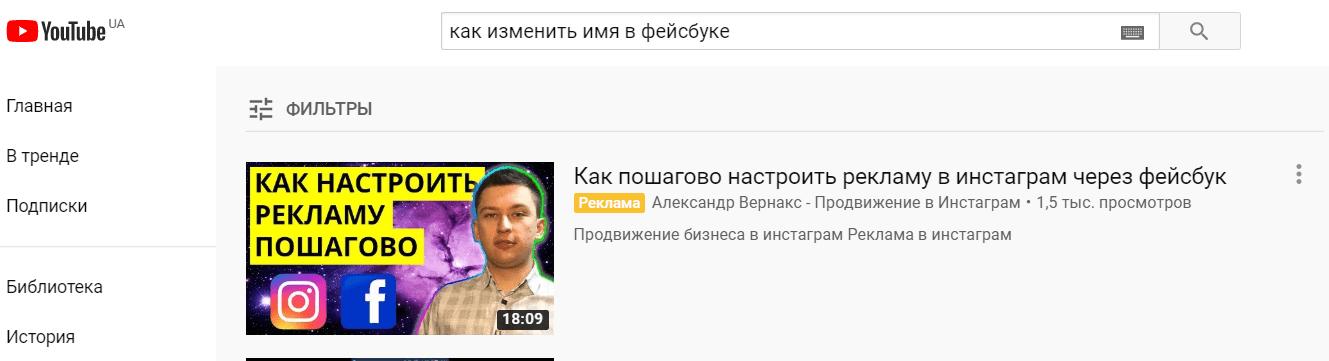 Видеореклама TrueView Discovery