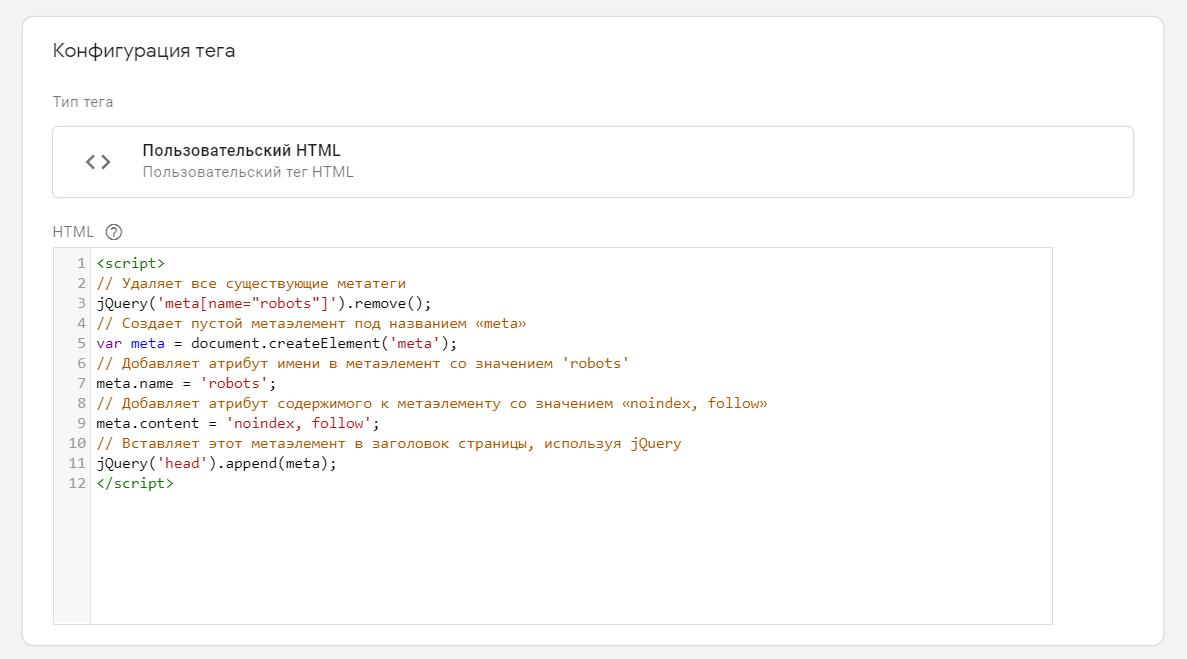 Конфигурация тега «Пользовательский HTML»