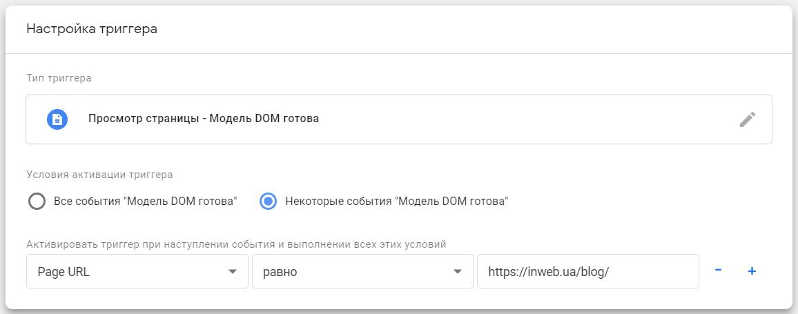 Настройка триггера «Просмотр страницы — Модель DOM готова»