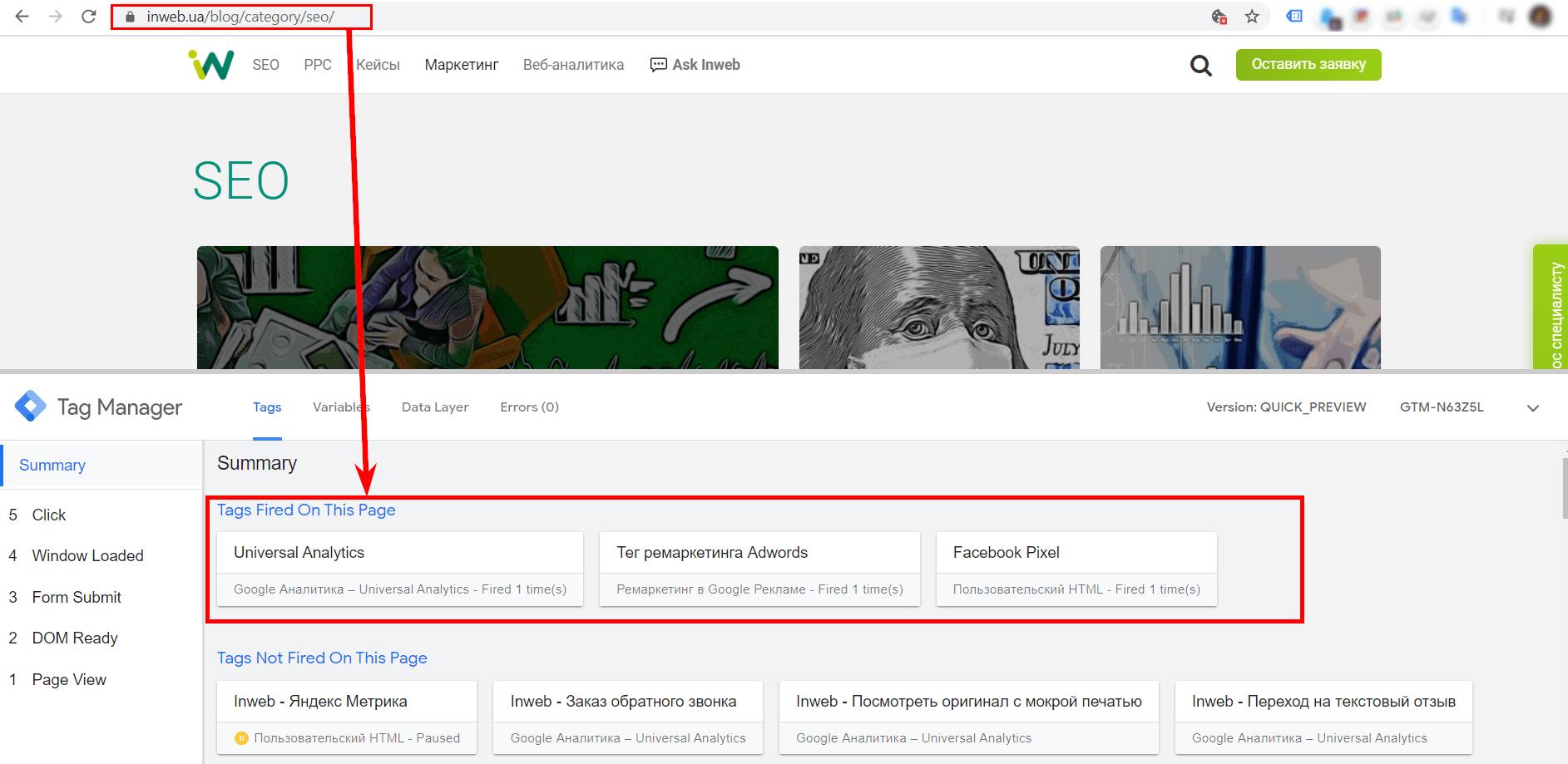 Пример отработки тега на странице категории