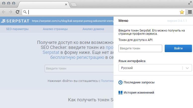 Введение токена API для использования сервиса