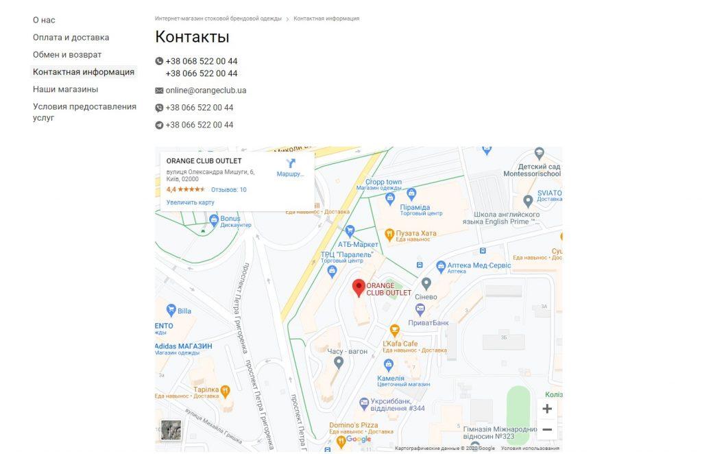 висновок Iframe карти гугл на Хорошоп
