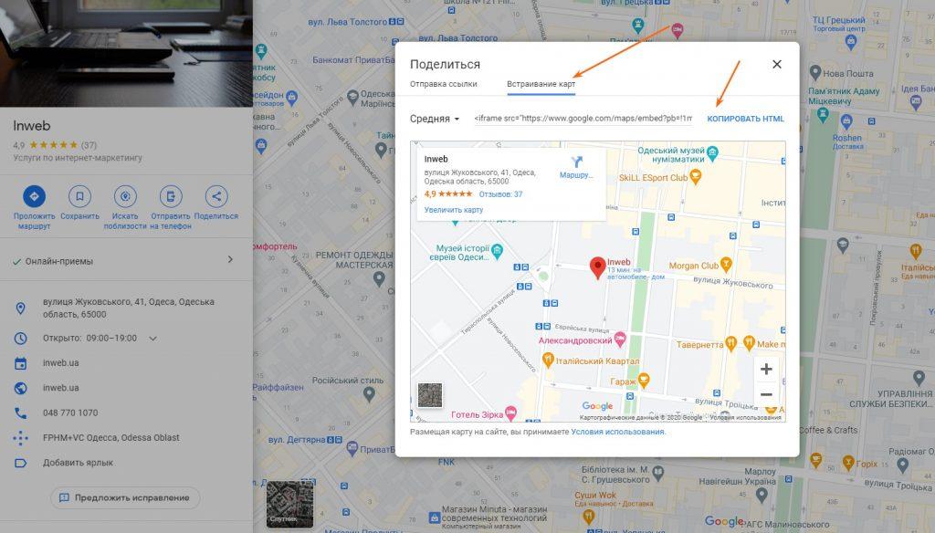 код для встраивания Google карты