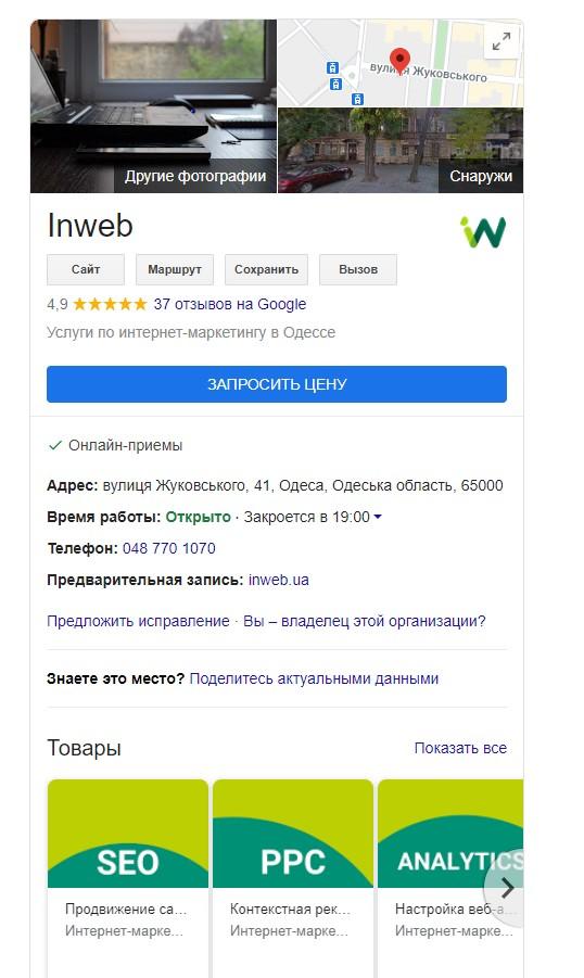 ваш профиль в Google
