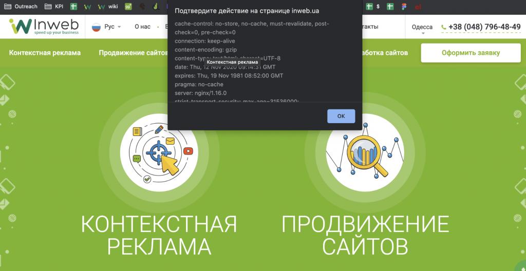 Проверка HTTP заголовка