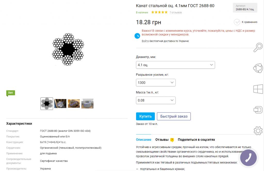 Оновленна картка товару на сайті виробництва сталевих тросів