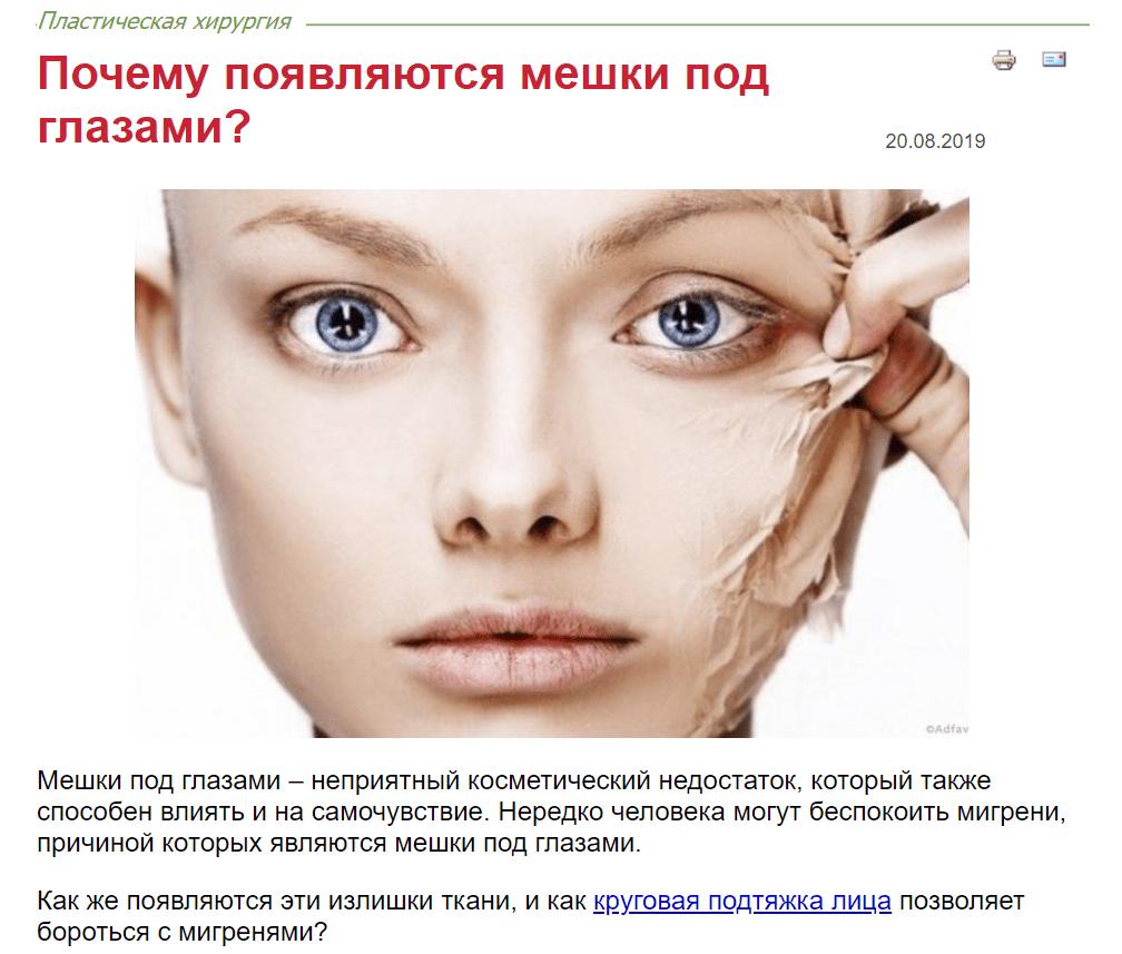 Пример статьи на блоге клиники пластической хирургии