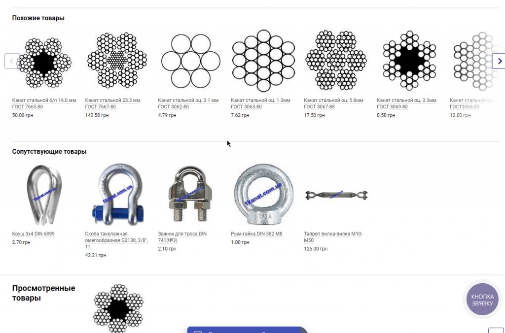 Раніше популярні товари на сайті виробництва сталевих тросів
