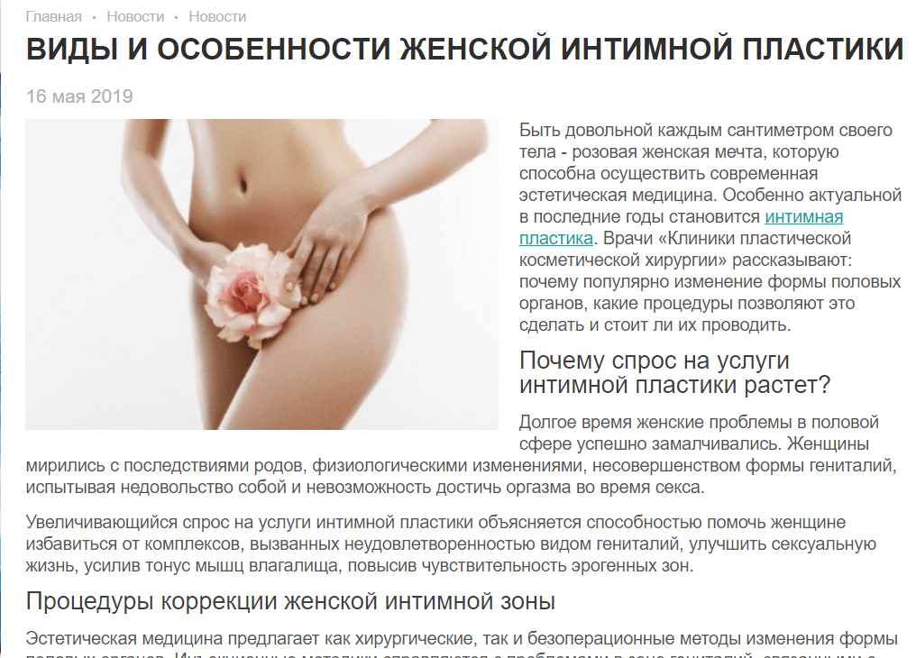 Статья об интимной пластике на блоге клиники пластической хирургии