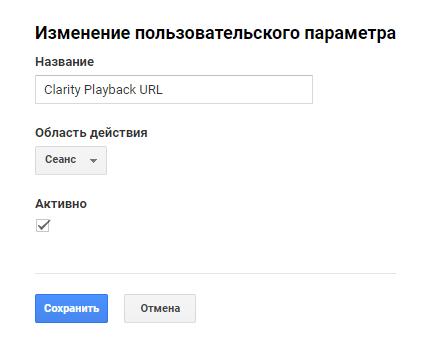 Изменение пользовательского параметра в сервисе Microsoft Clarity