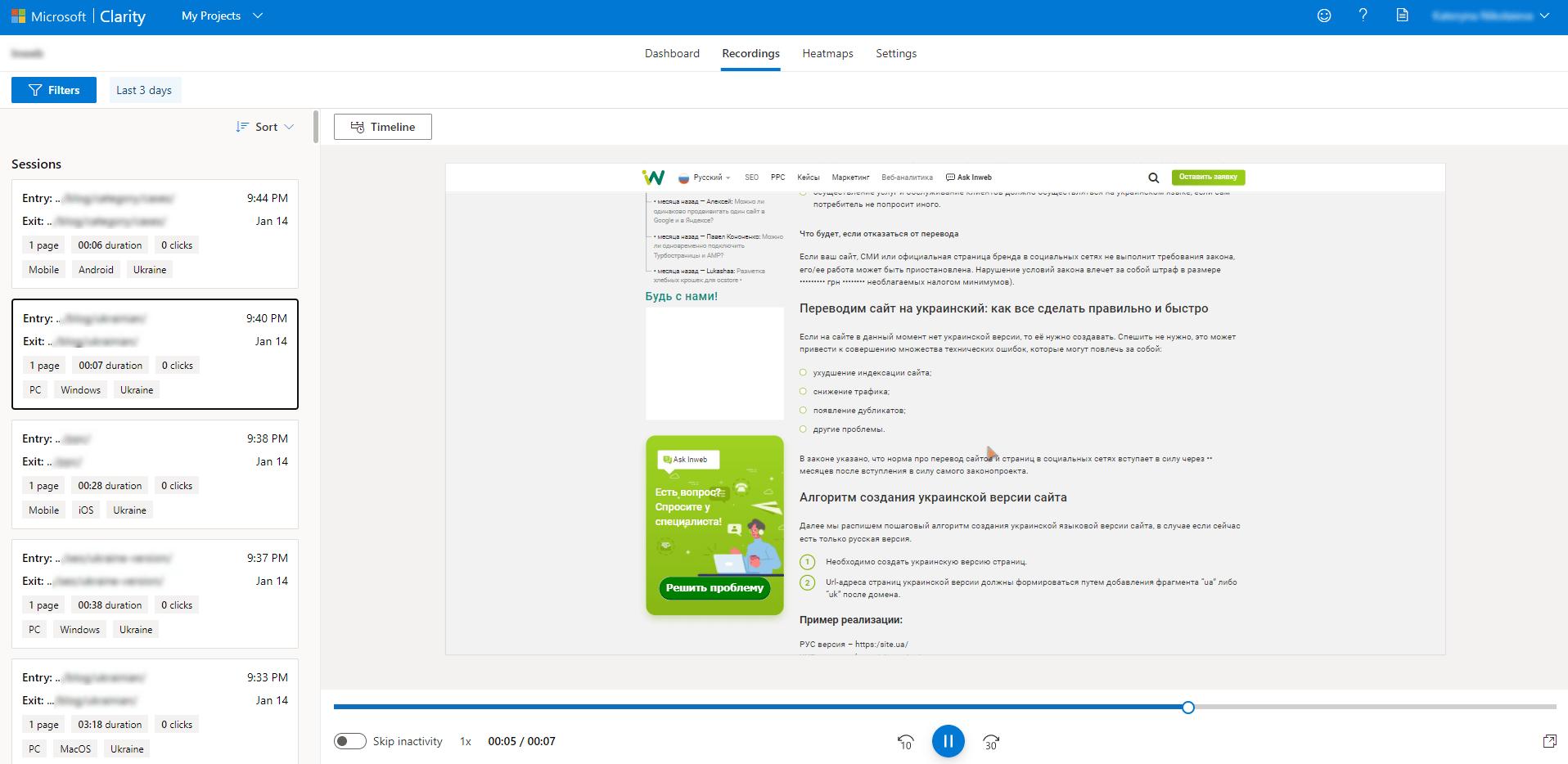 Раздел показателей сеансов в сервисе Microsoft Clarity