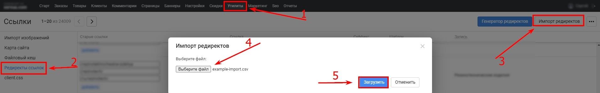 Импорт редиректов из CSV файла на платформе Хорошоп