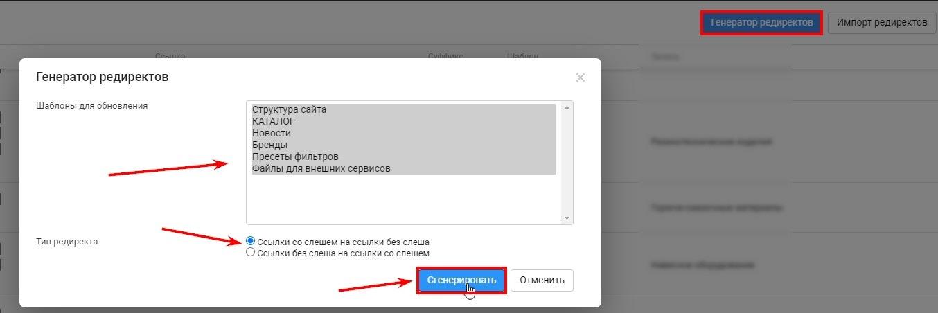 Генератор редиректа из CSV файла на платформе Хорошоп