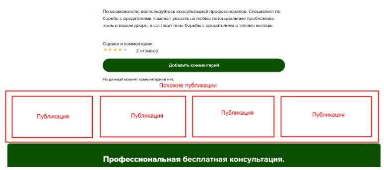 Добавили блок «Похожие публикации» на сайте службы дезинфекции Ликвидатор