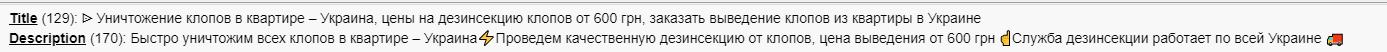 Пример метатегов для вида услуг сайта службы дезинфекции Ликвидатор
