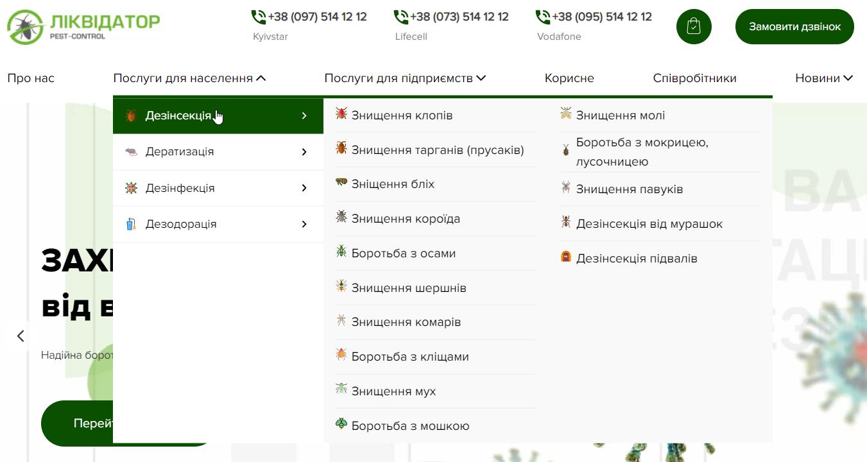 Вид обновленной структуры сайта службы дезинфекции Ликвидатор