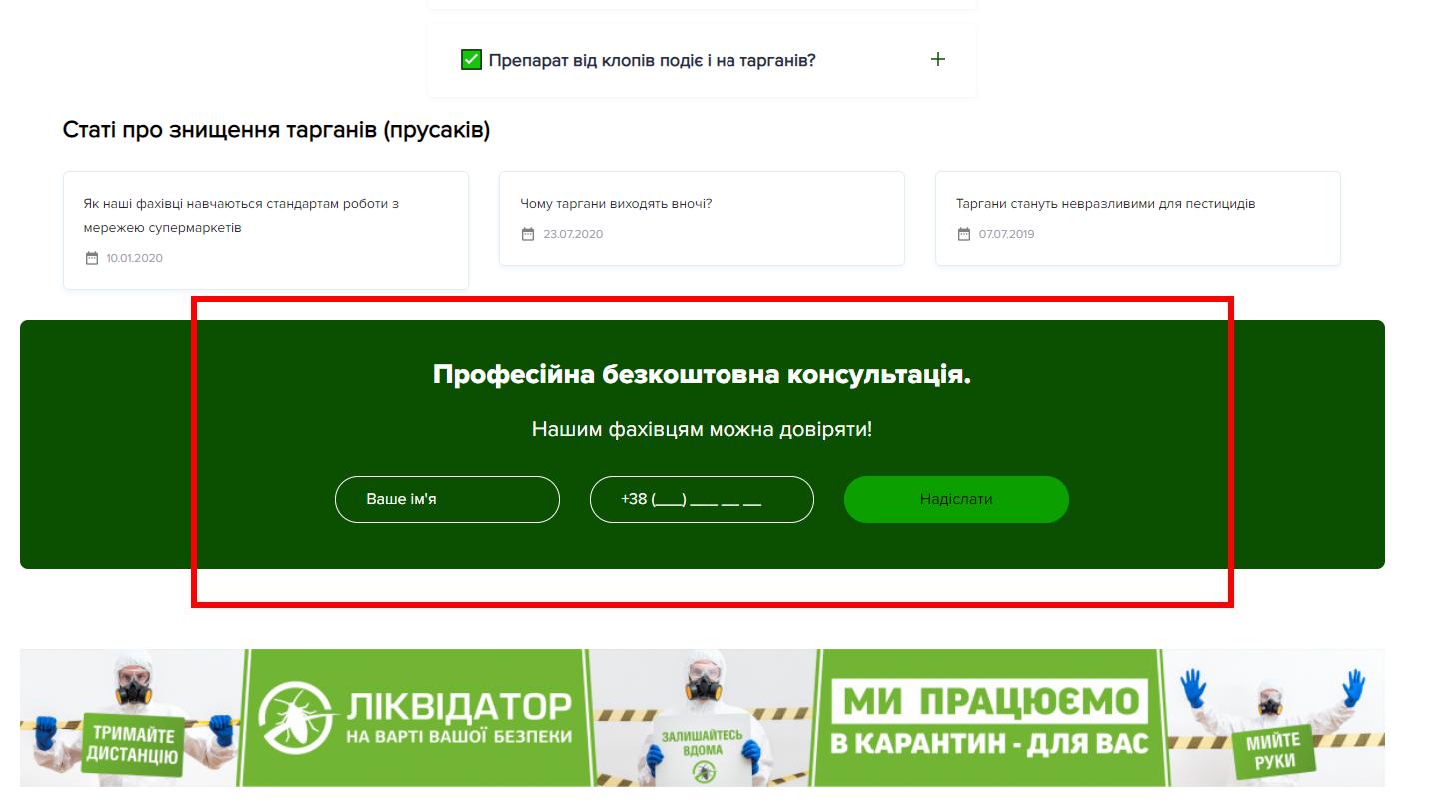 Вид заявки на услуги сайта службы дезинфекции Ликвидатора