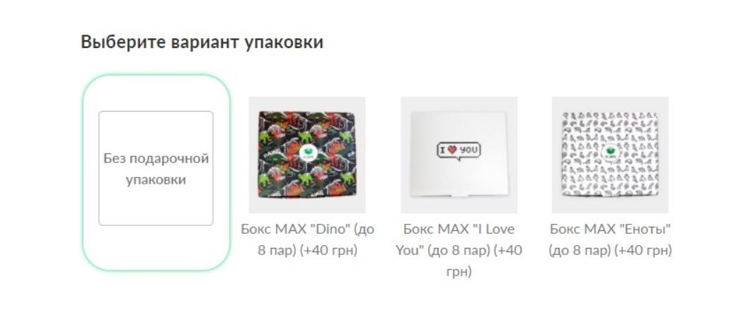 Выбор упаковки для подарков интернет-магазина «КІТ.ДАРУЄ»