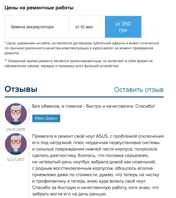 Блок с отзывами и ценами на страницах услуг на сайте smart-service.ua