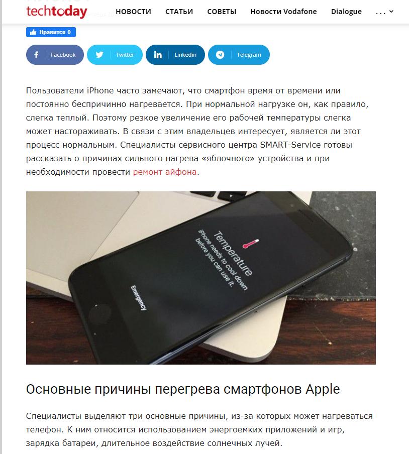 Пример outreach-статьи от сайта smart-service.ua