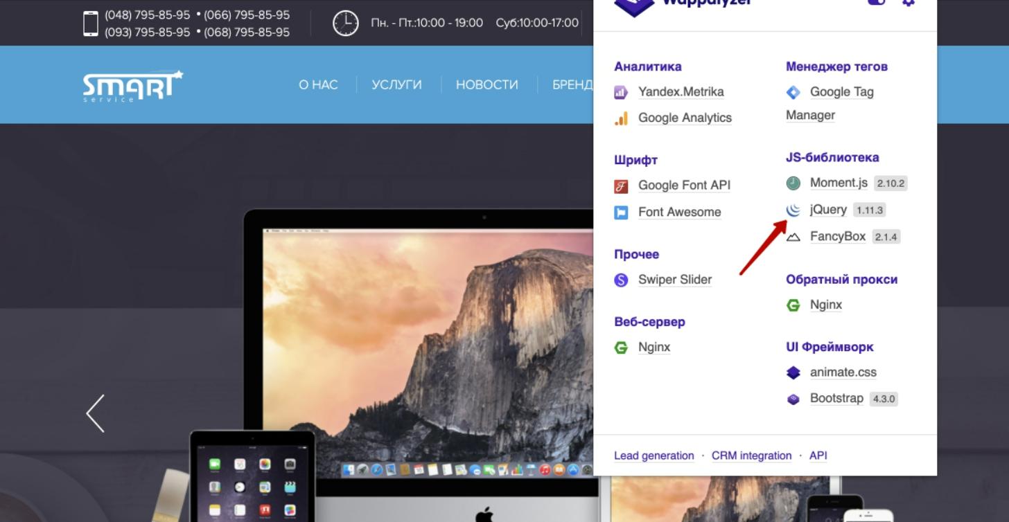 Сайт smart-service.ua сверстан на jQuery
