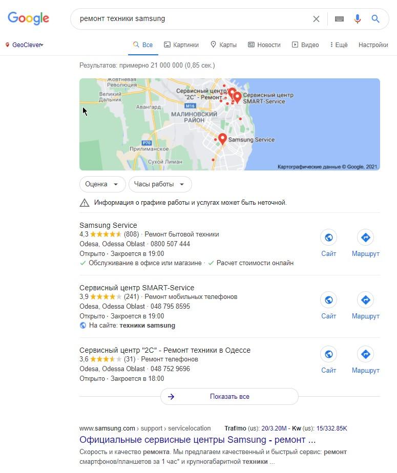 Сайт smart-service.ua в результатах поисковой системы Google по запросу ремонт техники Samsung