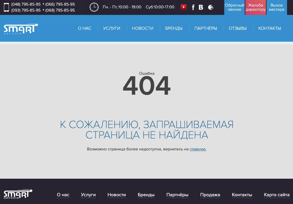 Страница с ошибкой 404 на сайте smart-service.ua