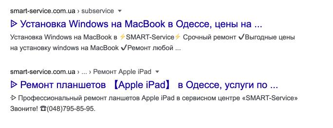 Внешний вид метатегов smart-service.ua в поисковой ситеме Google