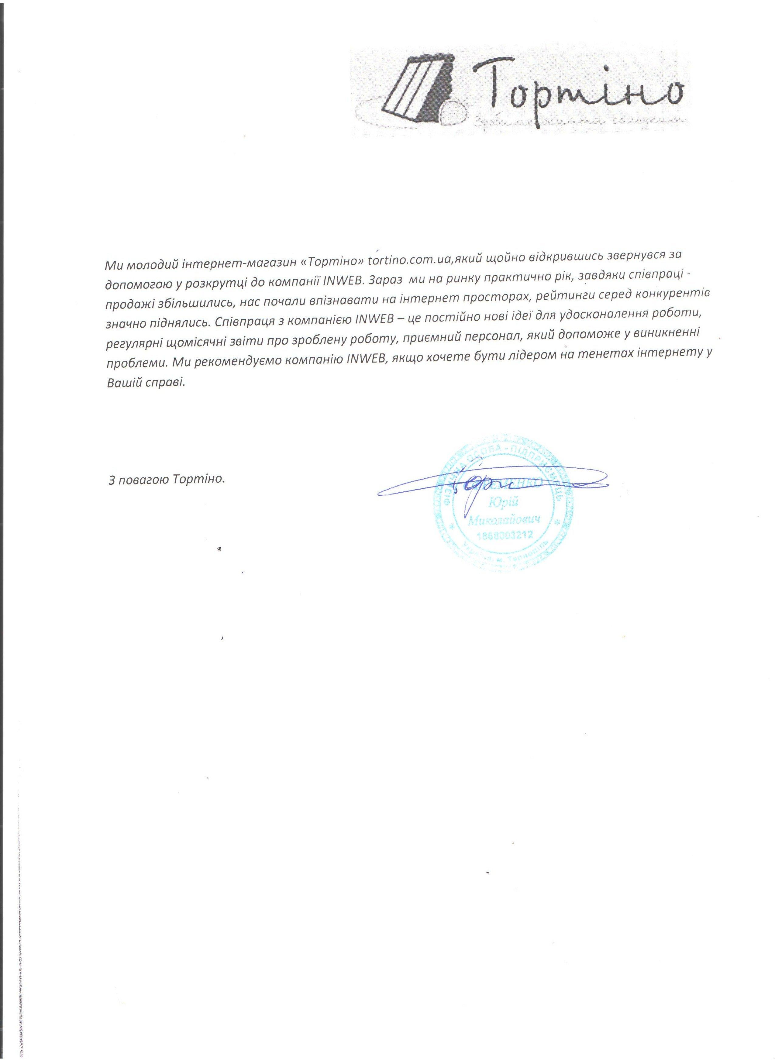 cc25bb25f39a Отзывы клиентов о работе агентства интернет-рекламы Inweb